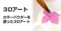 3DアートHow to